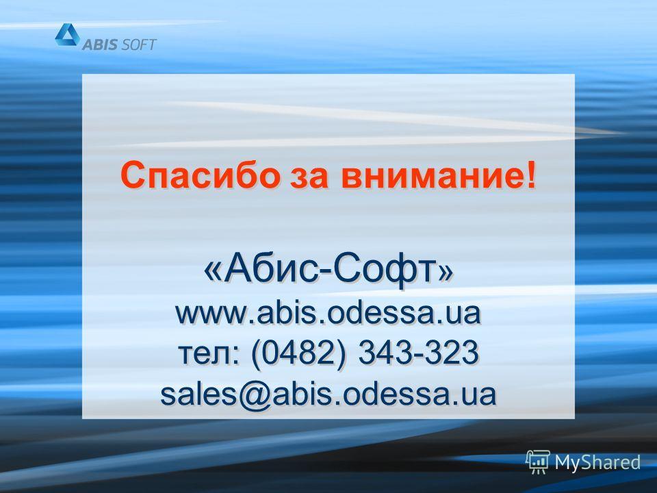 Спасибо за внимание! «Абис-Софт » www.abis.odessa.ua тел: (0482) 343-323 sales@abis.odessa.ua