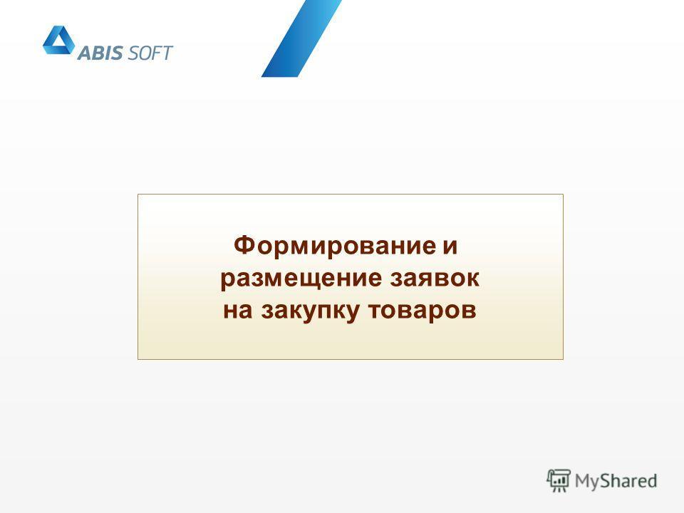 Формирование и размещение заявок на закупку товаров