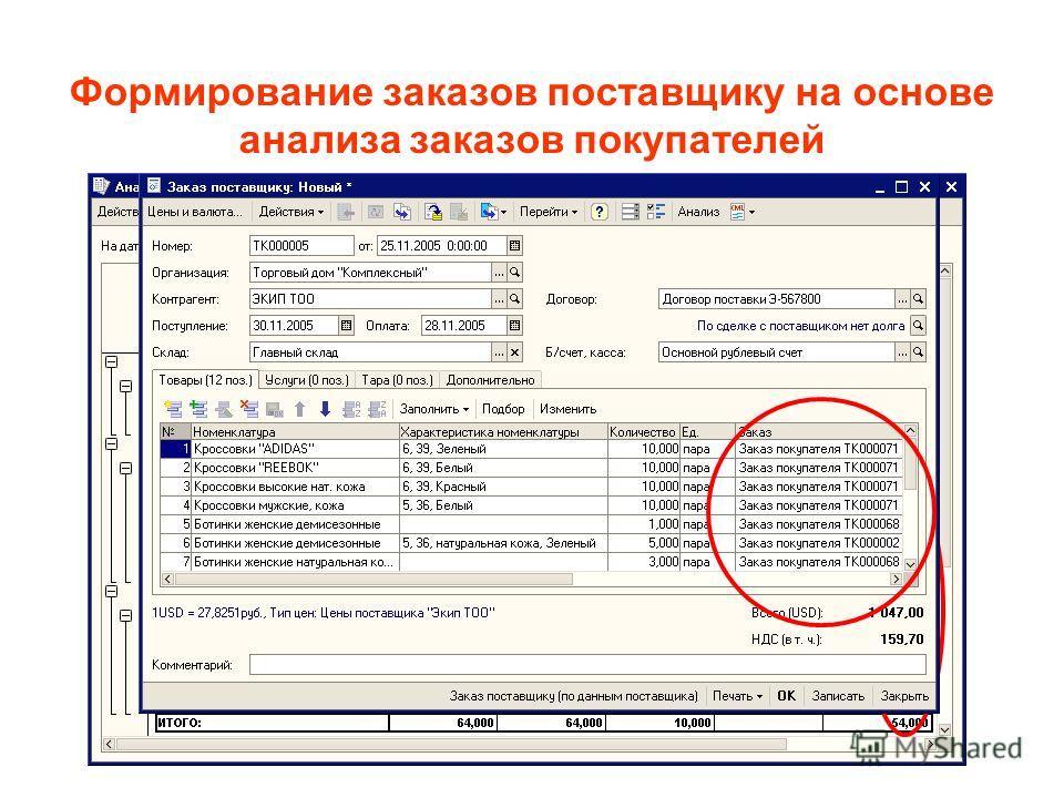 Формирование заказов поставщику на основе анализа заказов покупателей