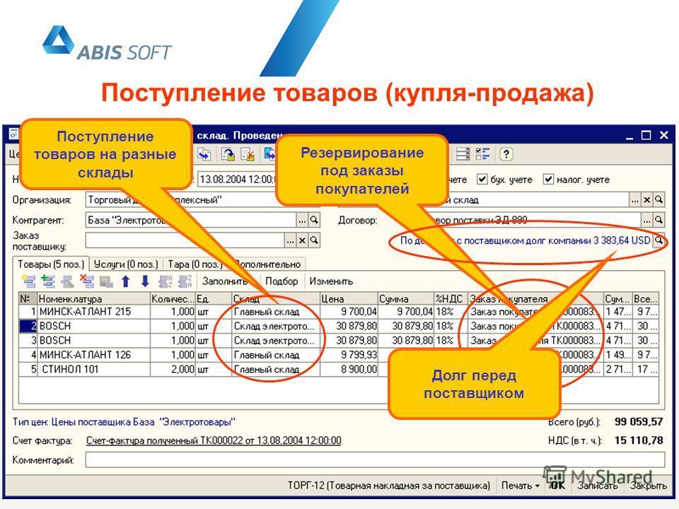 Поступление товаров (купля-продажа) Поступление товаров на разные склады Резервирование под заказы покупателей Долг перед поставщиком
