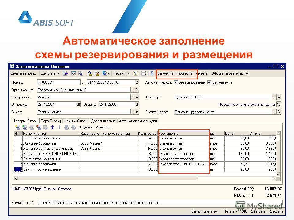 Автоматическое заполнение схемы резервирования и размещения