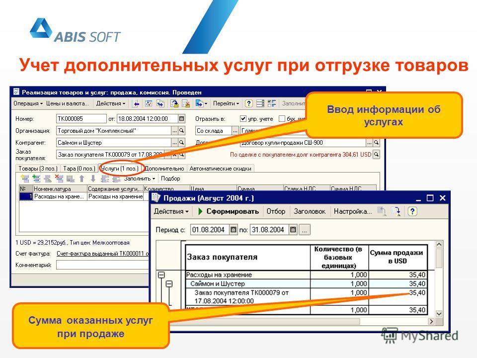 Учет дополнительных услуг при отгрузке товаров Ввод информации об услугах Сумма оказанных услуг при продаже