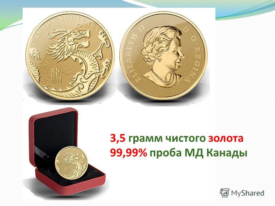 3,5 грамм чистого золота 99,99% проба МД Канады