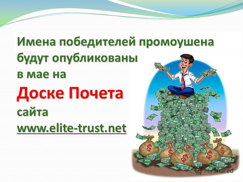 Имена победителей промоушена будут опубликованы в мае на Доске Почета сайтаwww.elite-trust.net
