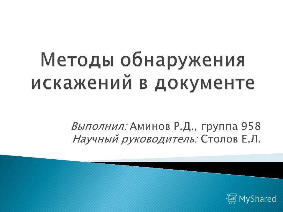 Выполнил: Аминов Р.Д., группа 958 Научный руководитель: Столов Е.Л.