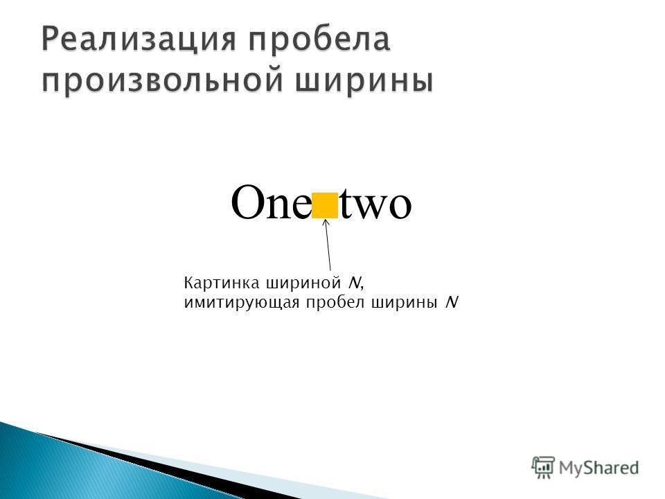 One two Картинка шириной N, имитирующая пробел ширины N