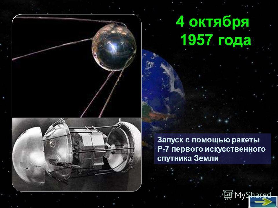 Запуск с помощью ракеты Р-7 первого искусственного спутника Земли 4 октября 1957 года