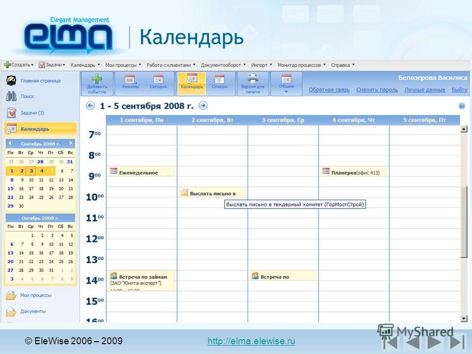 © EleWise 2006 – 2009 http://elma.elewise.ru Календарь