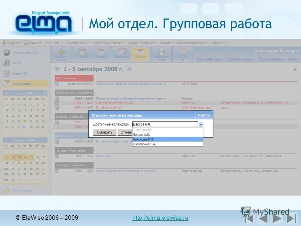 © EleWise 2006 – 2009 http://elma.elewise.ru Мой отдел. Групповая работа