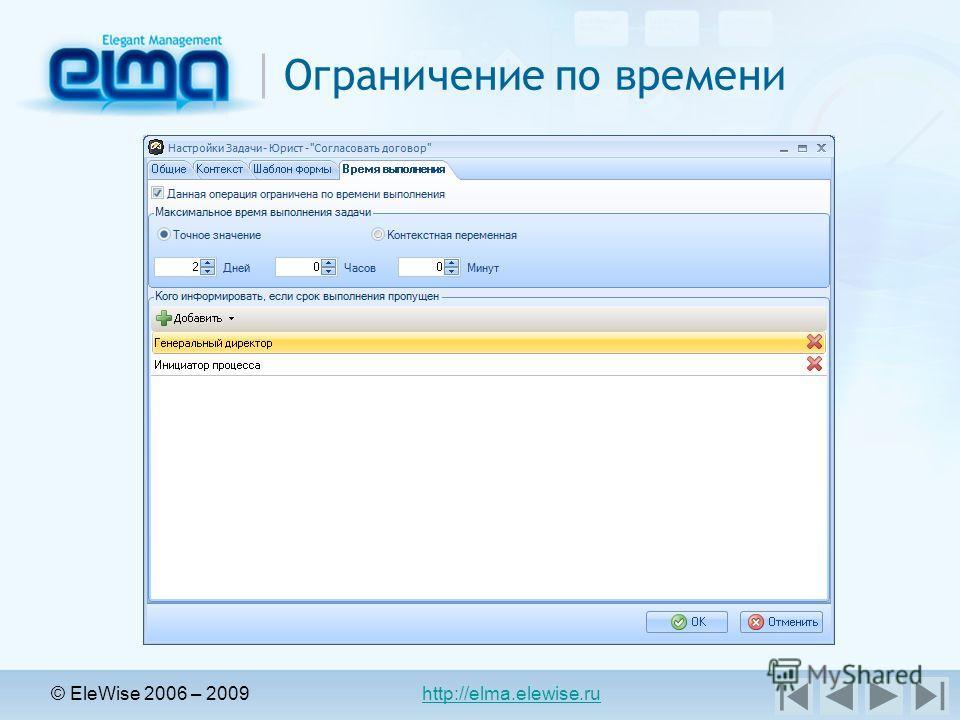 © EleWise 2006 – 2009 http://elma.elewise.ru Ограничение по времени