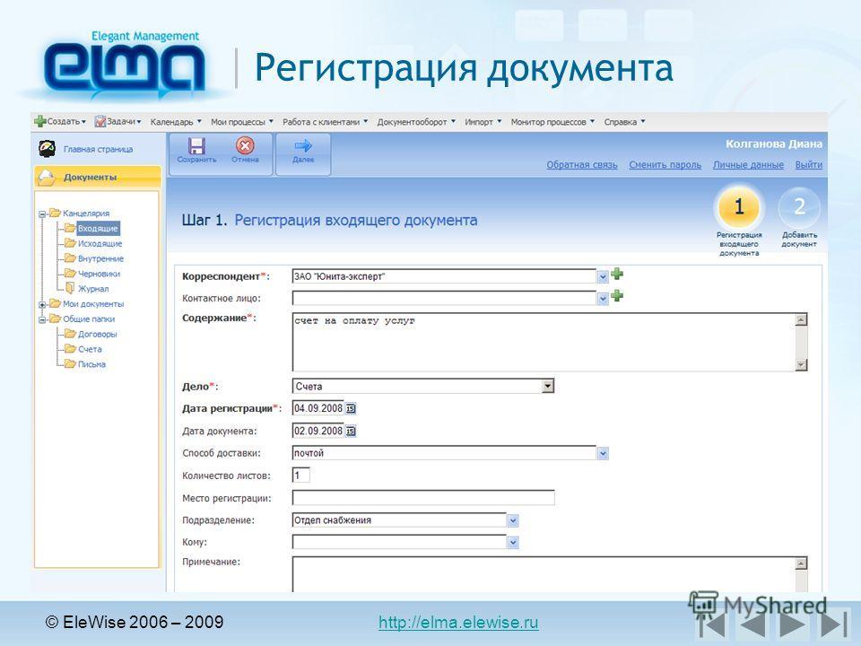 © EleWise 2006 – 2009 http://elma.elewise.ru Регистрация документа