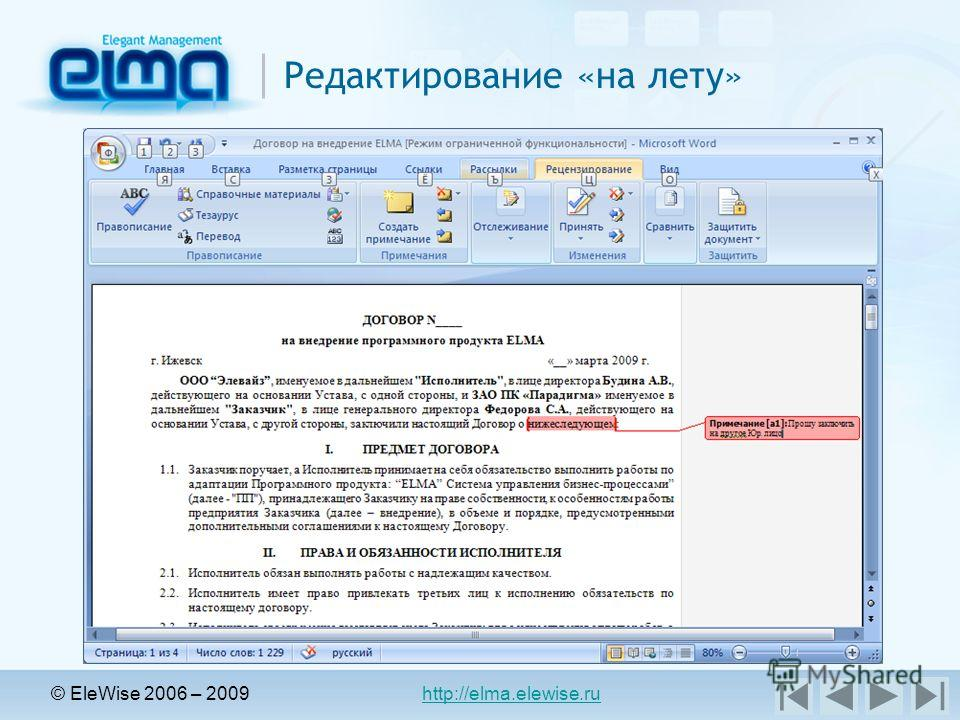 © EleWise 2006 – 2009 http://elma.elewise.ru Редактирование «на лету»