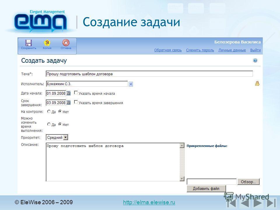 © EleWise 2006 – 2009 http://elma.elewise.ru Создание задачи