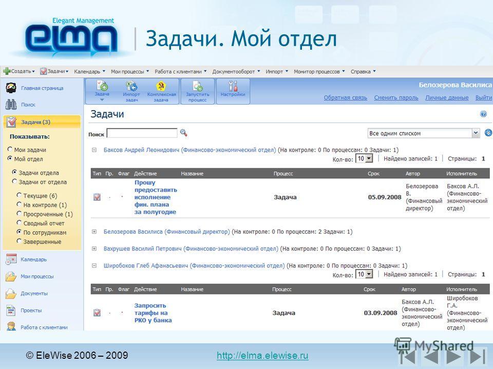 © EleWise 2006 – 2009 http://elma.elewise.ru Задачи. Мой отдел