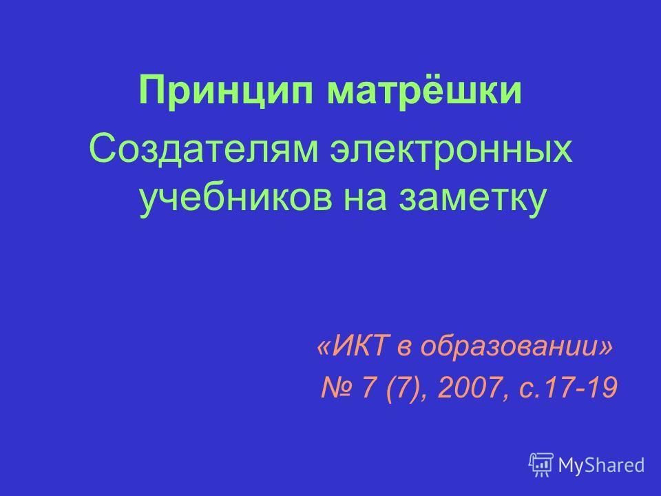 Принцип матрёшки Создателям электронных учебников на заметку «ИКТ в образовании» 7 (7), 2007, с.17-19