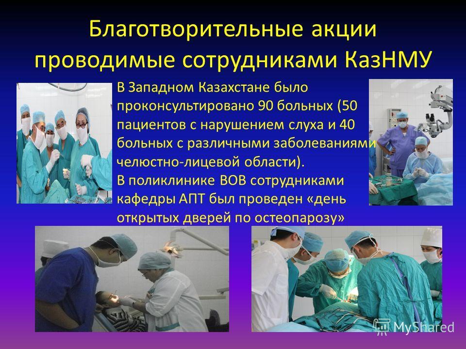 Благотворительные акции проводимые сотрудниками КазНМУ В Западном Казахстане было проконсультировано 90 больных (50 пациентов с нарушением слуха и 40 больных с различными заболеваниями челюстно-лицевой области). В поликлинике ВОВ сотрудниками кафедры