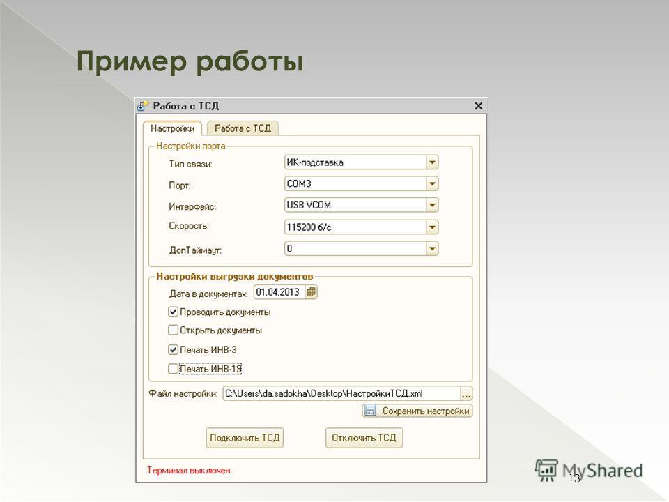 Презентация на тему Дипломная работа Автоматизация процесса  13 Пример работы 13