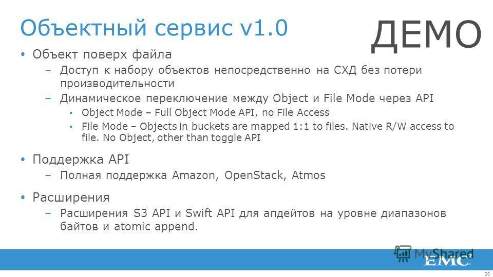 20 Объектный сервис v1.0 Объект поверх файла –Доступ к набору объектов непосредственно на СХД без потери производительности –Динамическое переключение между Object и File Mode через API Object Mode – Full Object Mode API, no File Access File Mode – O