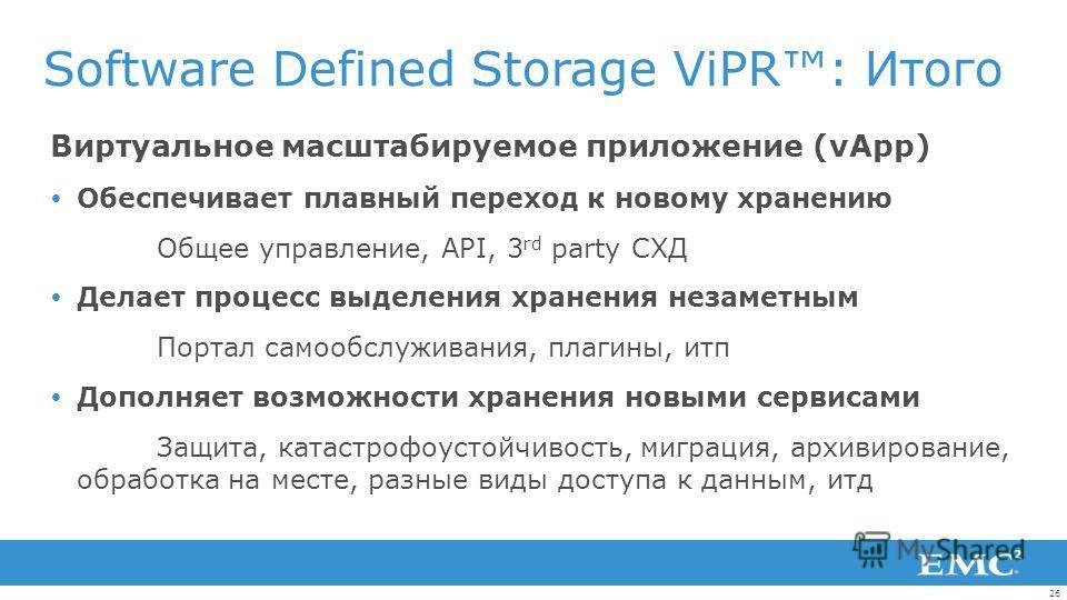 26 Software Defined Storage ViPR: Итого Виртуальное масштабируемое приложение (vApp) Обеспечивает плавный переход к новому хранению Общее управление, API, 3 rd party СХД Делает процесс выделения хранения незаметным Портал самообслуживания, плагины, и