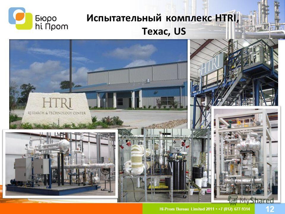 Hi-Prom Bureau Limited 2011 +7 (812) 677-9314 12 Испытательный комплекс HTRI, Техас, US