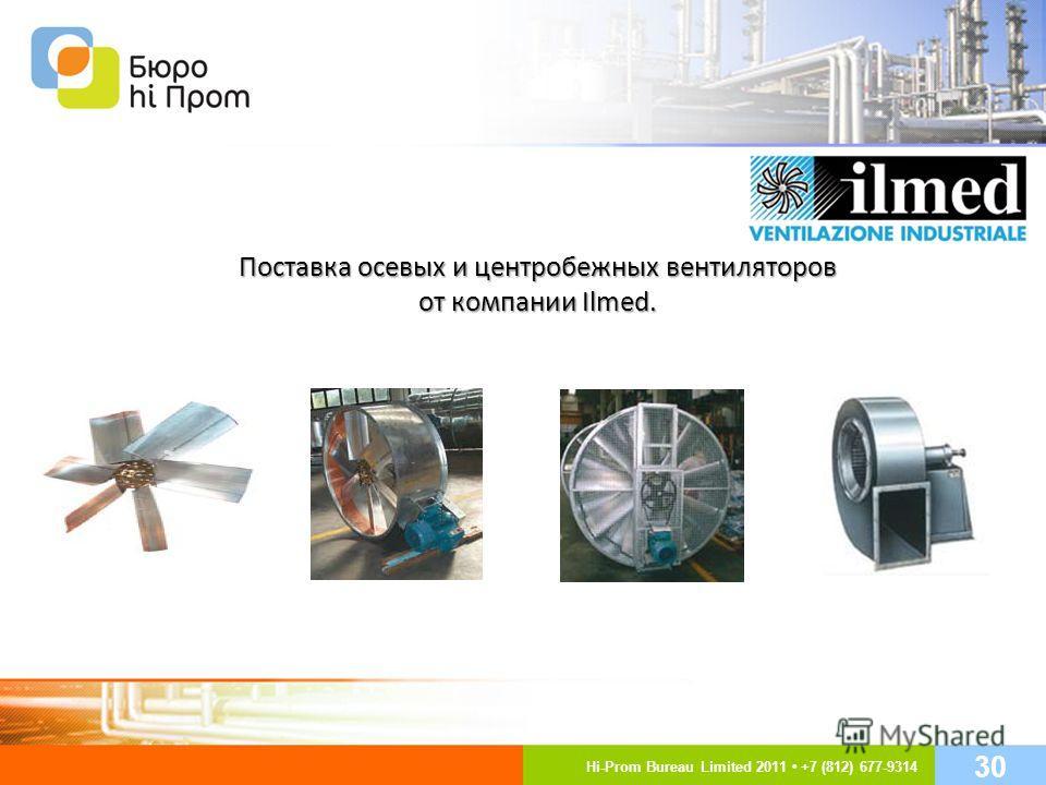 Поставка осевых и центробежных вентиляторов от компании Ilmed. Hi-Prom Bureau Limited 2011 +7 (812) 677-9314 30