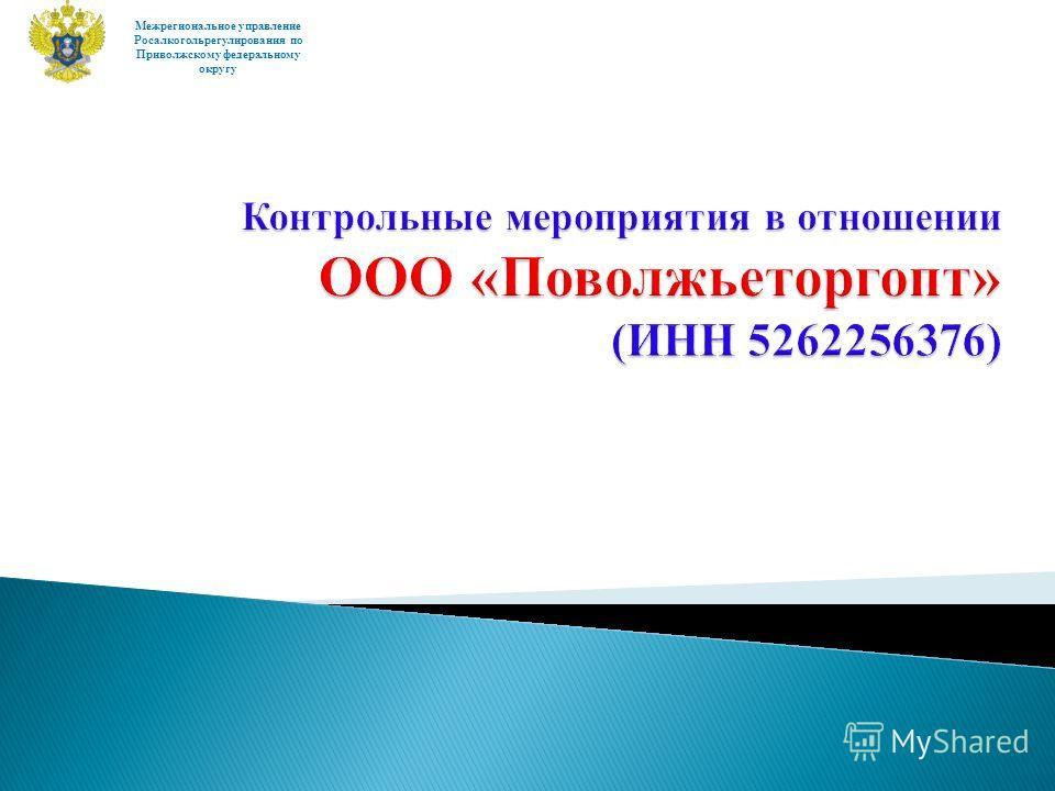 Межрегиональное управление Росалкогольрегулирования по Приволжскому федеральному округу