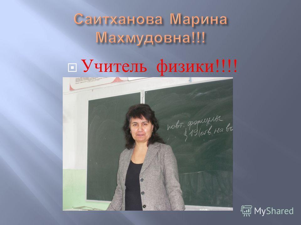 Учитель физики !!!!