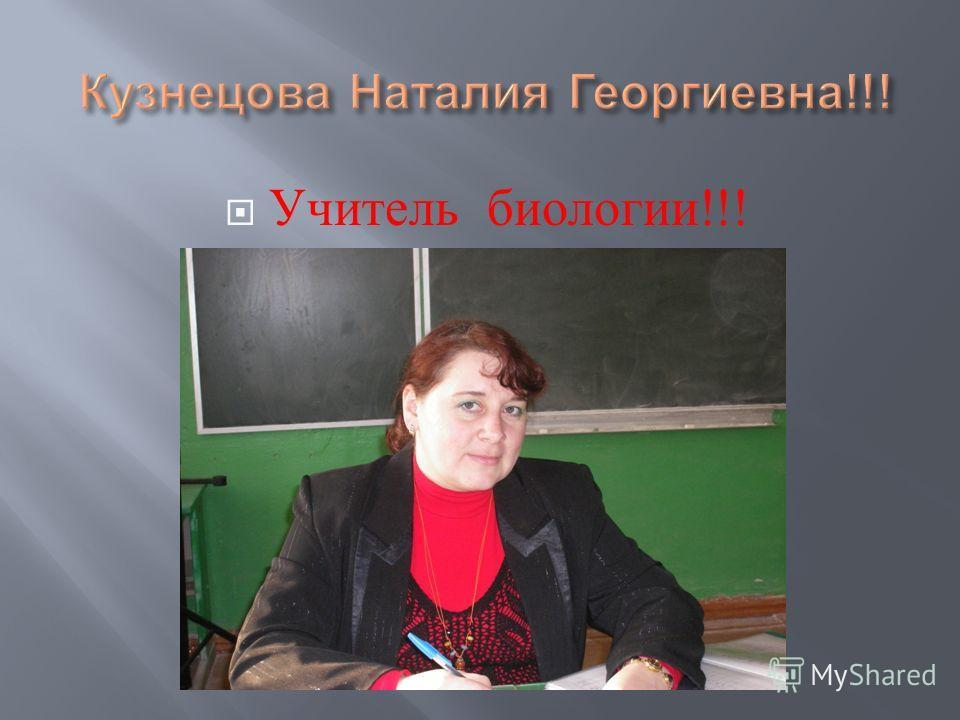Учитель биологии !!!