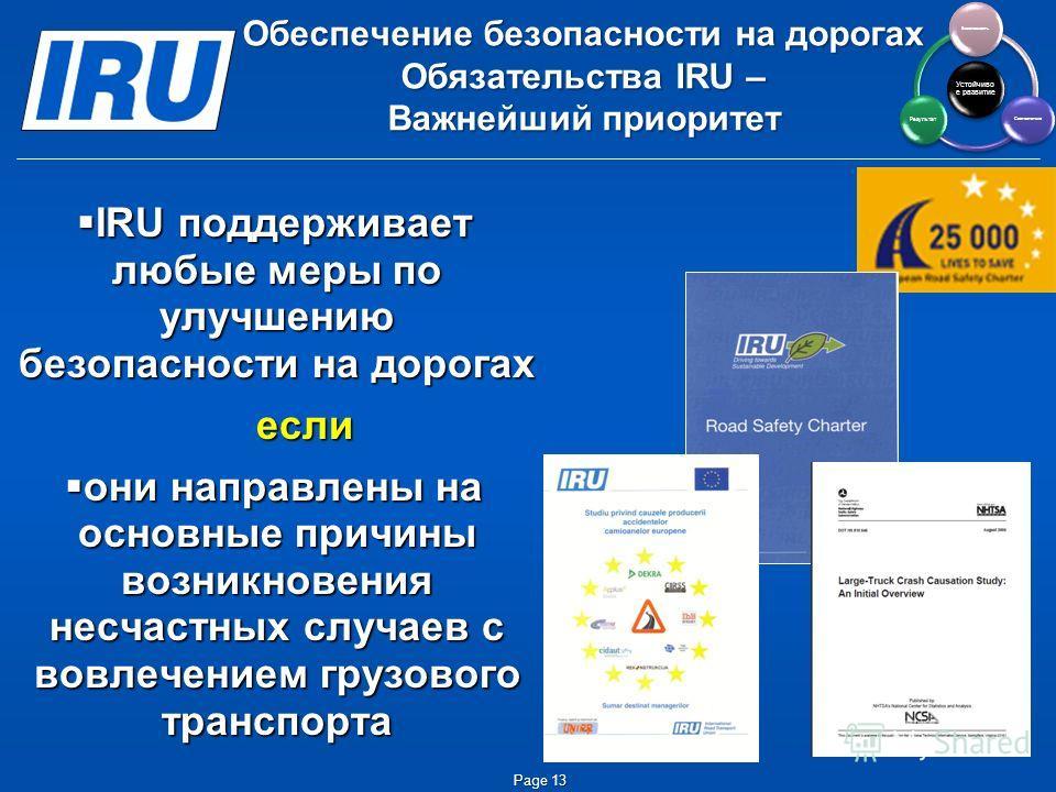 Page 13 Обеспечение безопасности на дорогах Обязательства IRU – Важнейший приоритет IRU поддерживает любые меры по улучшению безопасности на дорогах IRU поддерживает любые меры по улучшению безопасности на дорогах если если они направлены на основные