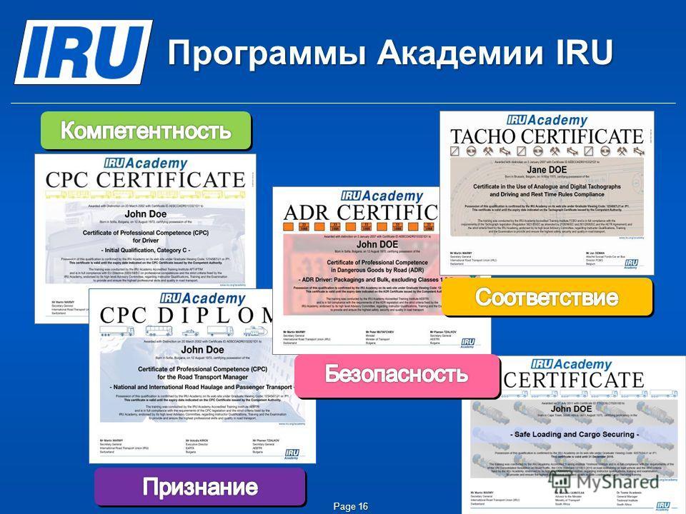 Программы Академии IRU Page 16