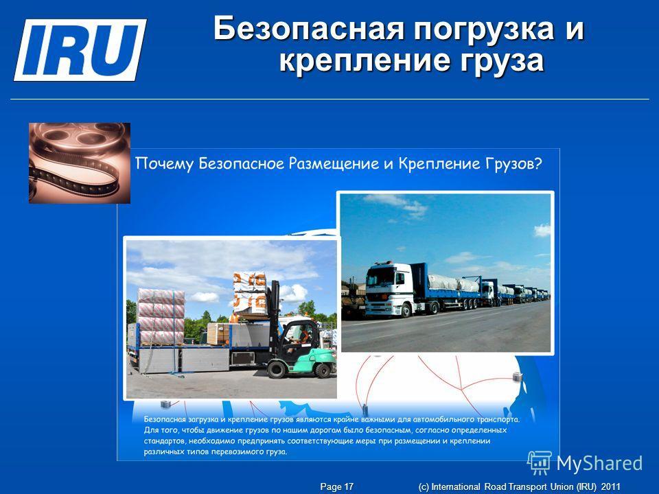 Безопасная погрузка и крепление груза Page 17 (c) International Road Transport Union (IRU) 2011