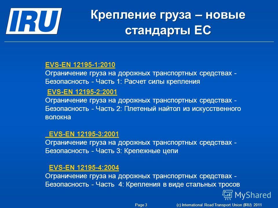 Page 3 (c) International Road Transport Union (IRU) 2011 EVS-EN 12195-1:2010 Ограничение груза на дорожных транспортных средствах - Безопасность - Часть 1: Расчет силы крепления EVS-EN 12195-2:2001 Ограничение груза на дорожных транспортных средствах