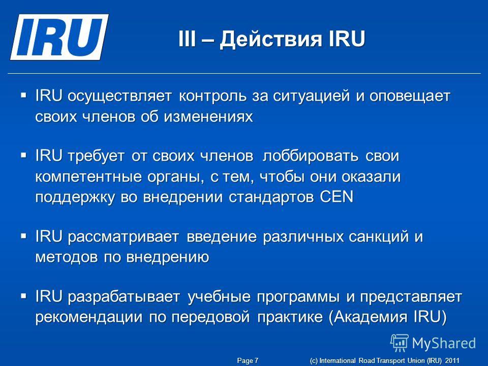 III – Действия IRU IRU осуществляет контроль за ситуацией и оповещает своих членов об изменениях IRU осуществляет контроль за ситуацией и оповещает своих членов об изменениях IRU требует от своих членов лоббировать свои компетентные органы, с тем, чт