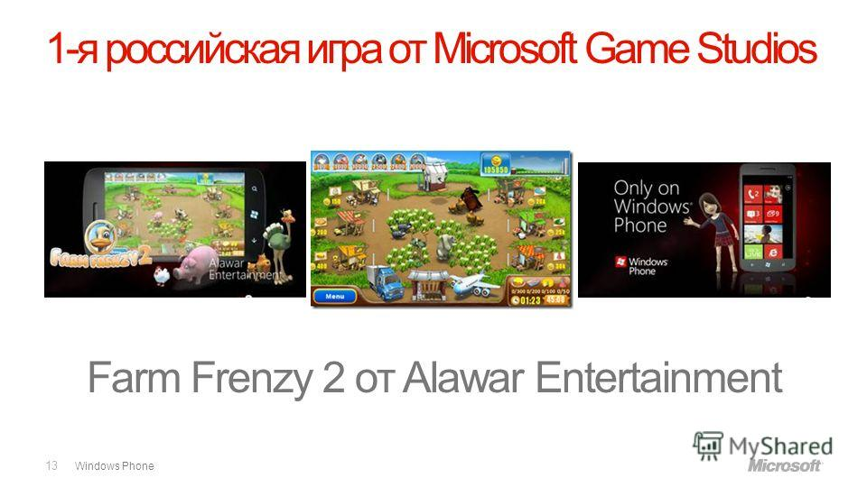 Windows Phone 1-я российская игра от Microsoft Game Studios 13 Farm Frenzy 2 от Alawar Entertainment