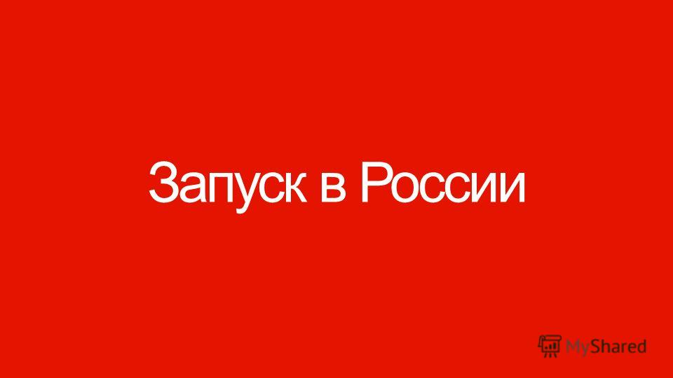 Windows Phone Запуск в России