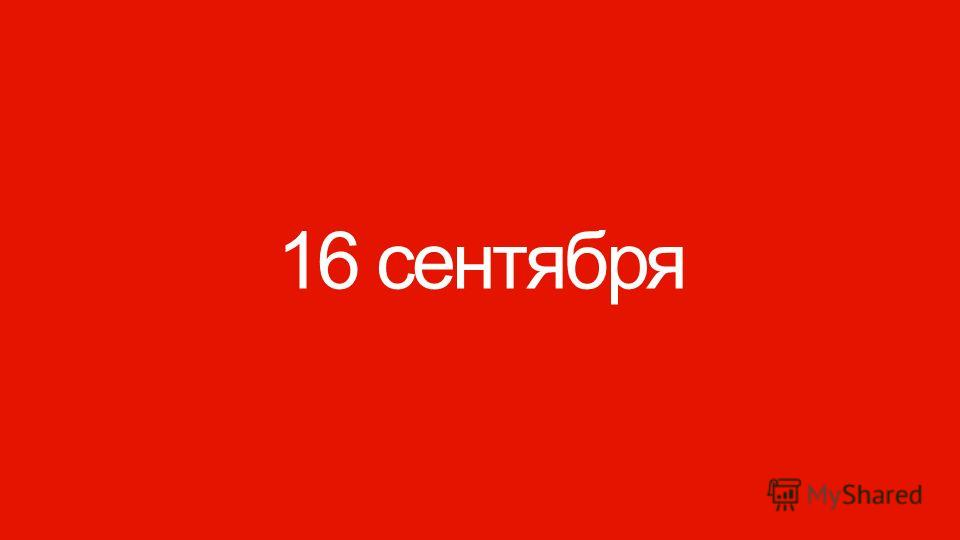 Windows Phone 16 сентября
