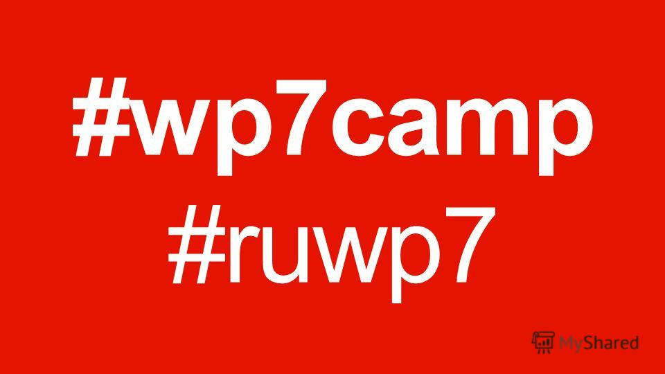 Windows Phone #wp7camp #ruwp7