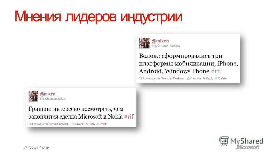 Windows Phone Мнения лидеров индустрии