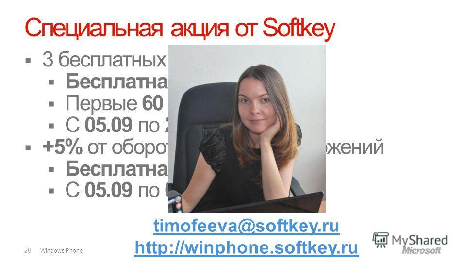 Windows Phone Специальная акция от Softkey 28 3 бесплатных приложения Бесплатная регистрация! Первые 60 участников С 05.09 по 20.10 +5% от оборота платных приложений Бесплатная регистрация! С 05.09 по 05.10 timofeeva@softkey.ru http://winphone.softke