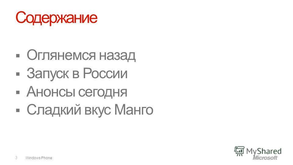 Windows Phone Содержание Оглянемся назад Запуск в России Анонсы сегодня Сладкий вкус Манго 3