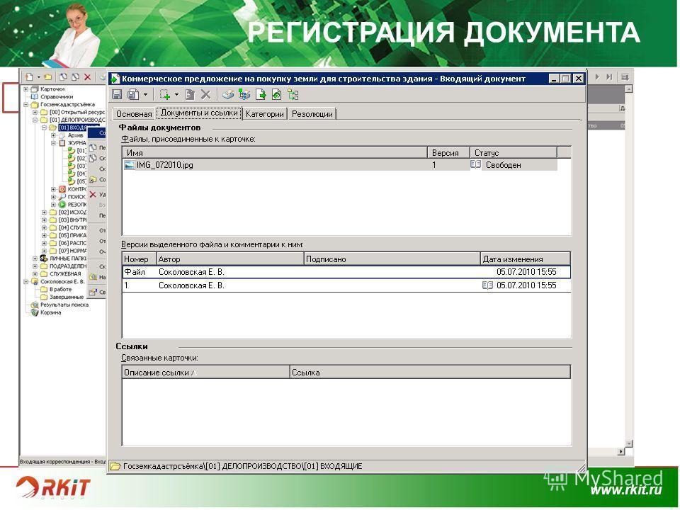 www.rkit.ru Помощник руководителя РЕГИСТРАЦИЯ ДОКУМЕНТА