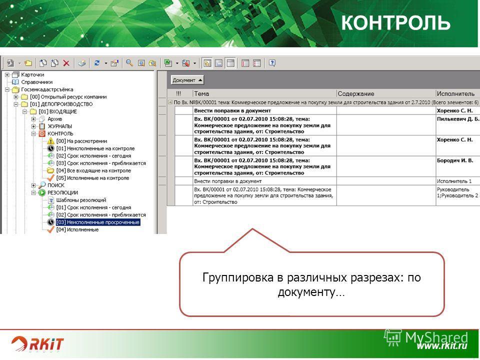 www.rkit.ru КОНТРОЛЬ Группировка в различных разрезах: по документу…