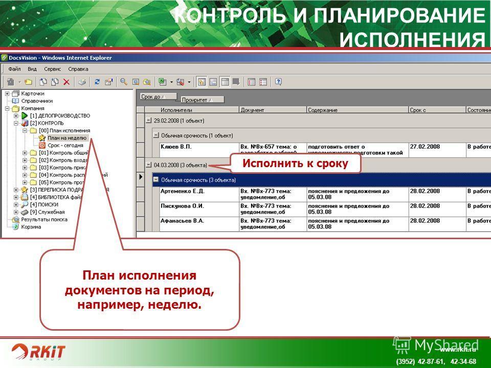 www.rkit.ru КОНТРОЛЬ И ПЛАНИРОВАНИЕ ИСПОЛНЕНИЯ www.rkit.ru (3952) 42-87-61, 42-34-68 План исполнения документов на период, например, неделю. Исполнить к сроку