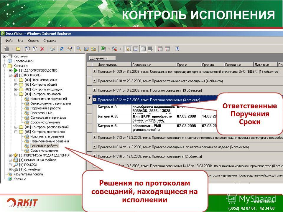 www.rkit.ru КОНТРОЛЬ ИСПОЛНЕНИЯ www.rkit.ru (3952) 42-87-61, 42-34-68 Решения по протоколам совещаний, находящиеся на исполнении Ответственные Поручения Сроки