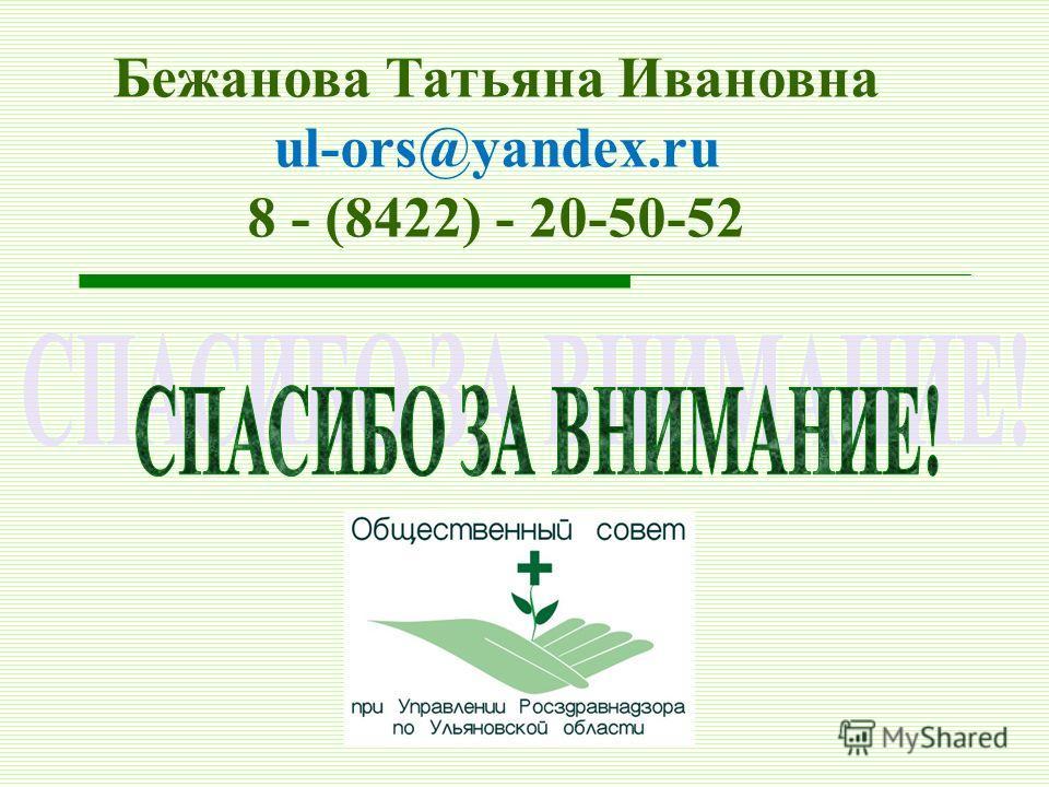 Бежанова Татьяна Ивановна ul-ors@yandex.ru 8 - (8422) - 20-50-52