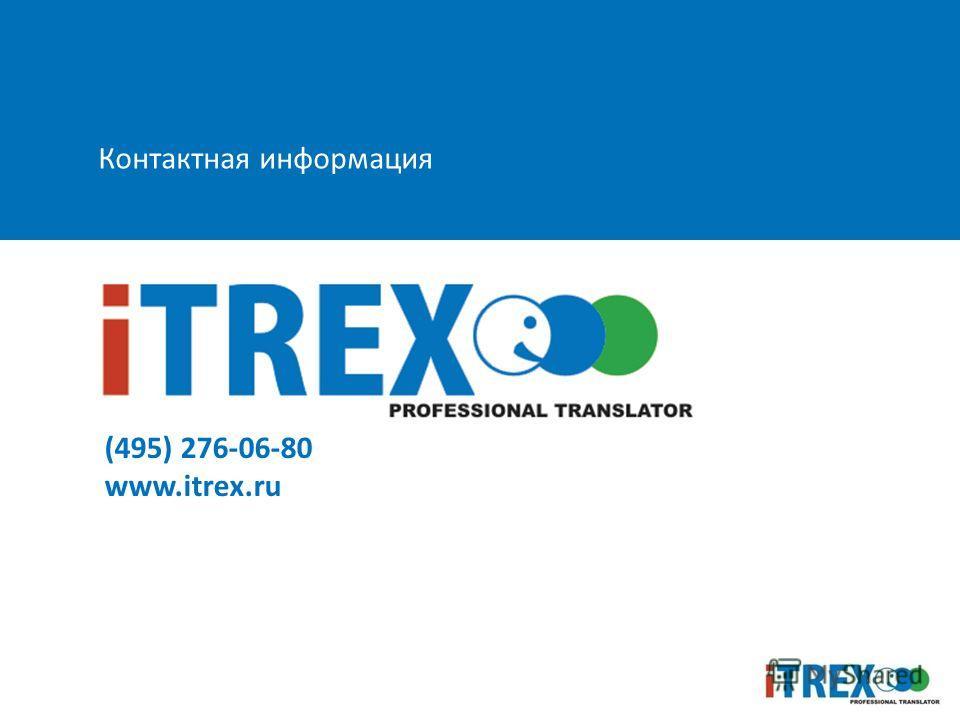 Контактная информация (495) 276-06-80 www.itrex.ru