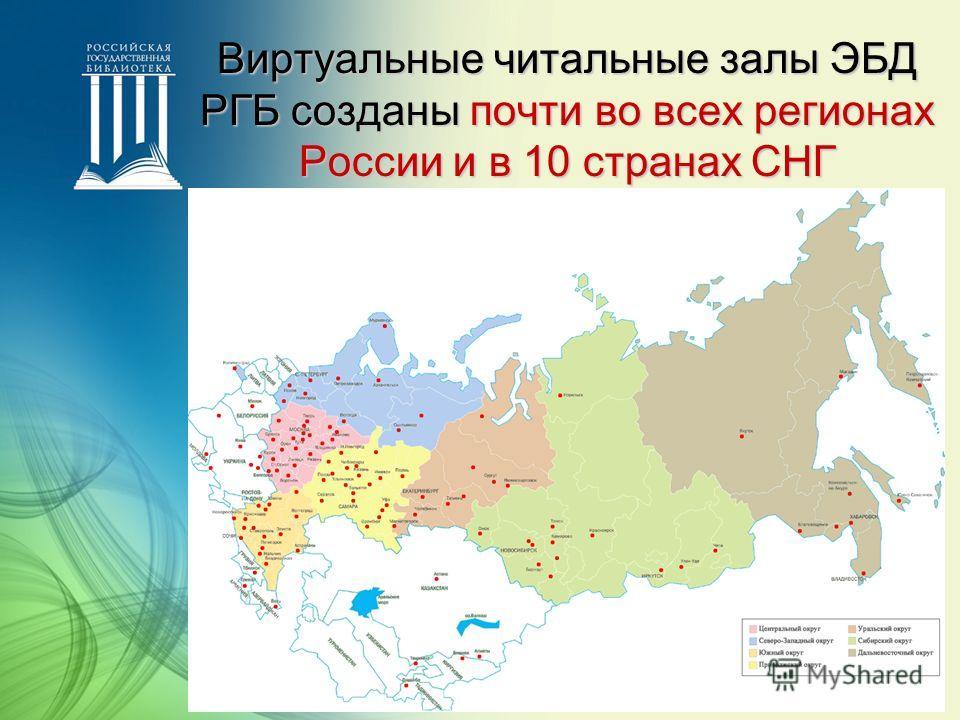 diss.rsl.ru Виртуальные читальные залы ЭБД РГБ созданы почти во всех регионах России и в 10 странах СНГ