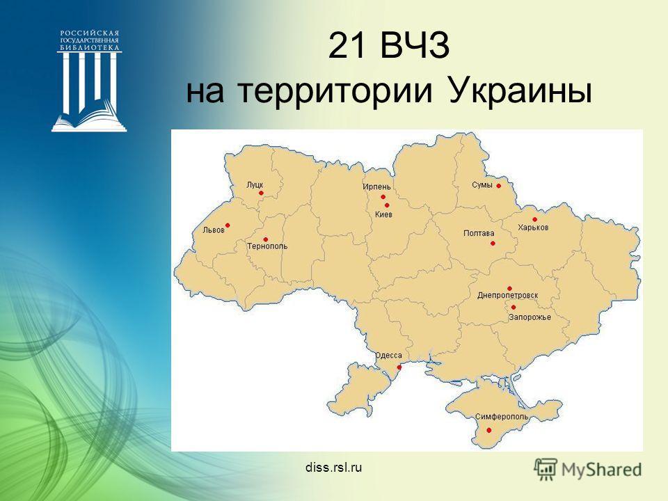 21 ВЧЗ на территории Украины diss.rsl.ru