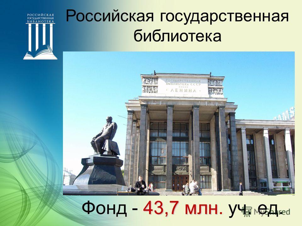 43,7 млн Фонд - 43,7 млн. уч. ед. Российская государственная библиотека