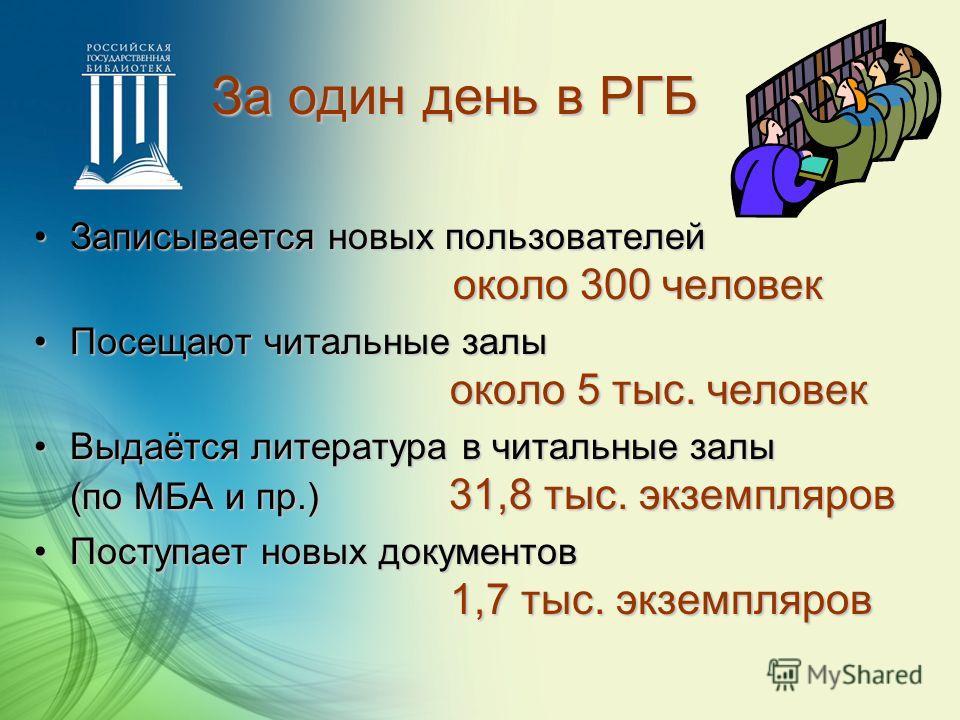 Презентация на тему Электронная библиотека диссертаций  4 За